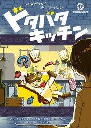 リアル謎解きゲーム「ドタバタキッチン」