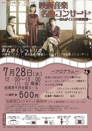 ランチタイムコンサート No.21「映画音楽名曲コンサート ~おんがくしつの映画館~」