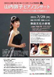 山内敦子ピアノコンサート スタインウェイを愛した作曲家たち