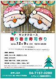 サンタクロース飾り巻き寿司作り