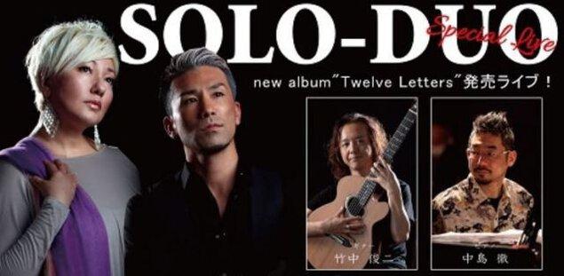 SOLO-DUO ギラ・ジルカ&矢幅歩 ライブ
