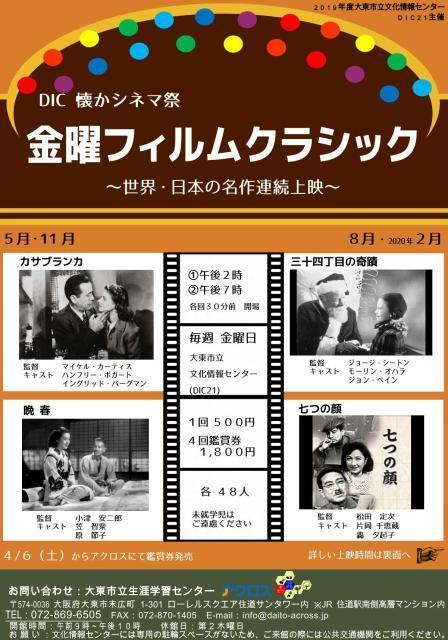 DIC懐かシネマ祭 金曜フィルムクラシック ~世界・日本の名作連続上映~(5月)