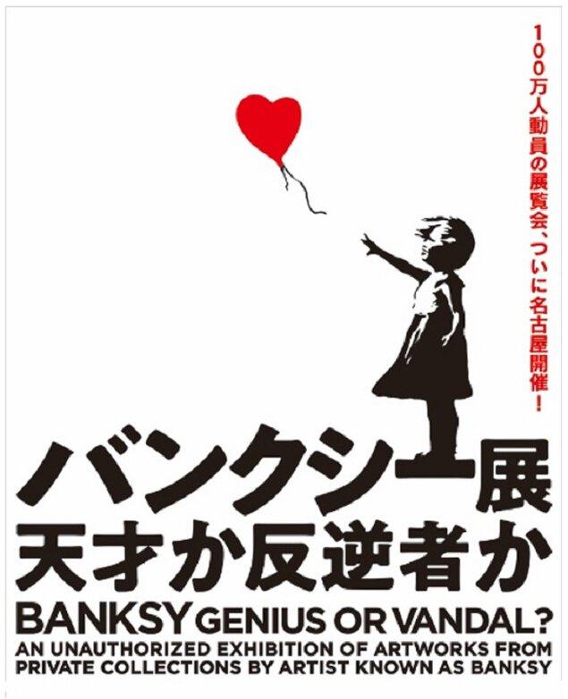 「バンクシー展 天才か反逆者か」名古屋展