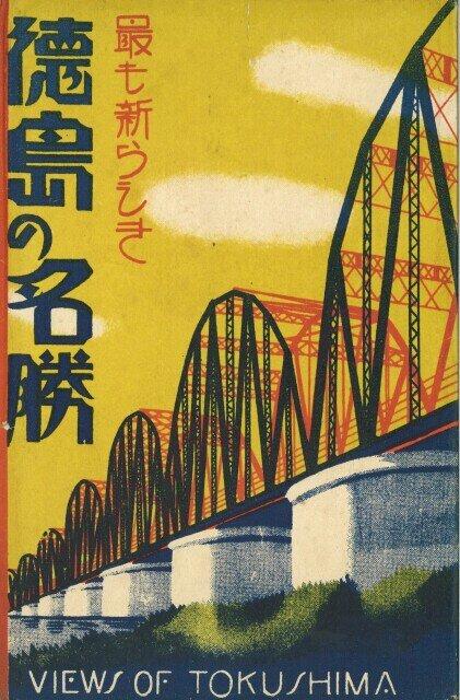 文書館の逸品展「徳島を伝える絵はがきの魅力」