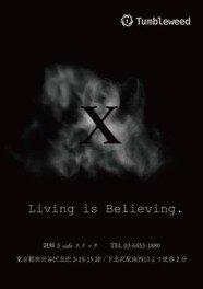 体験型謎解きゲーム「X」