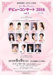 JOFデビューコンサート2018