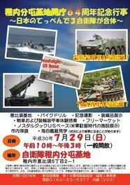稚内分屯基地開庁64周年記念行事~日本のてっぺんで3自衛隊が合体~