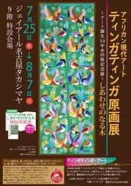 アフリカン現代アート ティンガティンガ原画展 (JR名古屋タカシマヤ)
