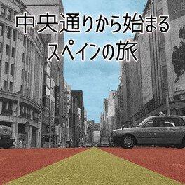 銀バル Vol.6「夏!ビアフェス!」~ 中央通りから始まるスペインの旅~