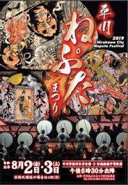 平川ねぷたまつり2019