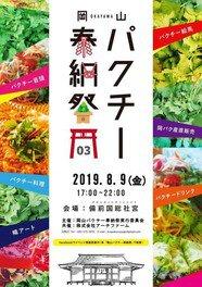 第三回 岡山パクチー奉納祭