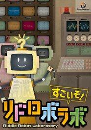 リアル謎解きゲーム「すごいぞ!リドロボラボ」タンブルウィード