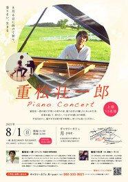 重松壮一郎ピアノ・コンサート in Hiroshima 2021