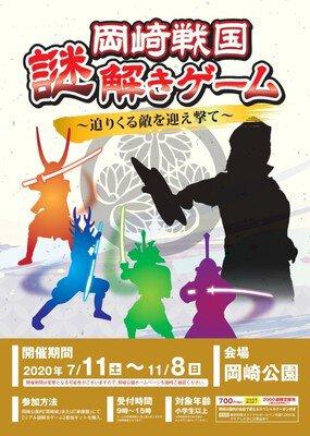 岡崎戦国謎解きゲーム 〜迫りくる敵を迎え撃て〜