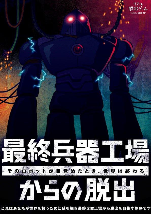 リアル脱出ゲーム「最終兵器工場からの脱出」福岡公演