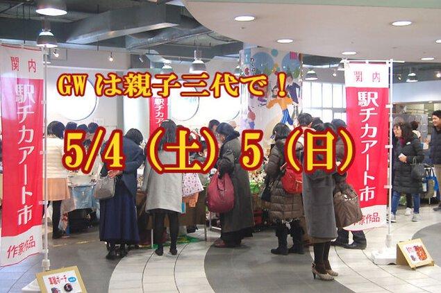 関内 駅チカアート市(5月)