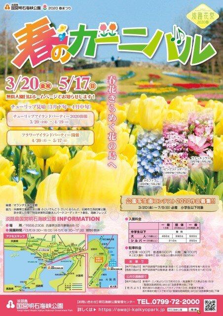淡路島国営明石海峡公園 春のカーニバル<中止となりました>