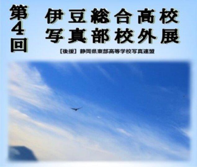 第4回伊豆総合高校写真部校外展