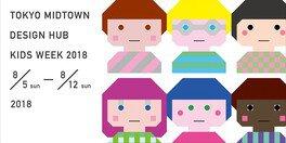 東京ミッドタウン・デザインハブ・キッズウィーク 2018