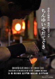 奈良大和郡山 現代工芸フェア2018 ちんゆいそだてぐさ