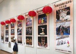 まるごと台湾フェア