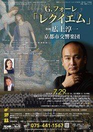 広上淳一&京都市交響楽団 フォーレ「レクイエム」
