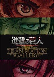 進撃の巨人 THE ANIMATION GALLERY(東京)「特別内覧会」