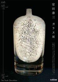 安田泰三 ガラス展