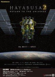 プラネタリウム夏番組「HAYABUSA2 -RETURN TO THE UNIVERSE-」