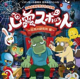 ザ・きもだめし 心霊スポット~狂気の研究所編~