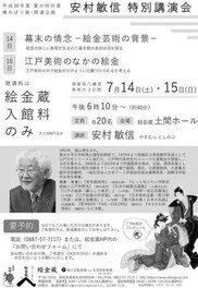 安村敏信 特別講演会