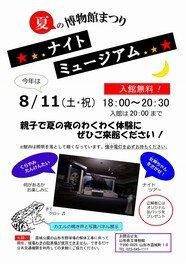 山形県立博物館 夏の博物館まつり(ナイトミュージアム)