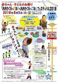 赤ちゃん・子ども祭り「おおきくなったね!×おおきくなってね!」フェスティバル2018
