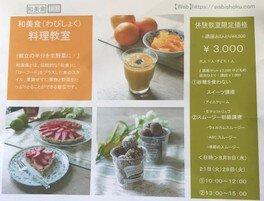 親子料理教室「砂糖を使わないスイーツ」&「スムージー初級講座」in早稲田神社