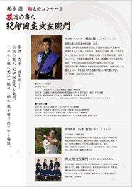 嶋本龍和太鼓コンサート「孤高の商人 紀伊國屋文左衛門」