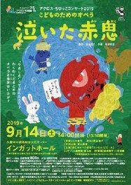 アクロス・ちびっこコンサート2019、こどものためのオペラ「泣いた赤鬼」