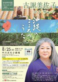 古謝美佐子コンサート 沖縄のこころのうた