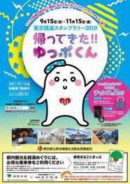 東京銭湯スタンプラリー2019「帰ってきた!! ゆっポくん」