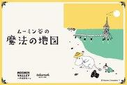 【営業時間短縮】メッツァ(メッツァビレッジ・ムーミンバレーパーク)