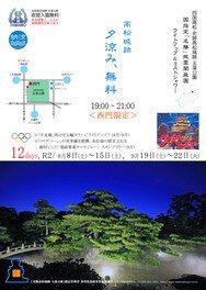 高松城跡「夕涼み、無料」