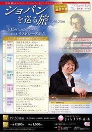 若林 顕 ショパン全ピアノ作品シリーズ   Vol.12「コン・グラン・エスプレッシオーネ 」