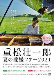重松壮一郎ピアノ・コンサート in まちの縁側 ミュゼ 灘屋