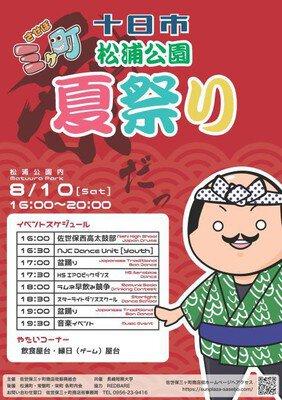 松浦公園夏祭り