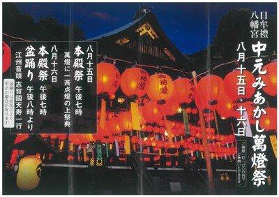 日牟禮八幡宮中元みあかし萬燈祭