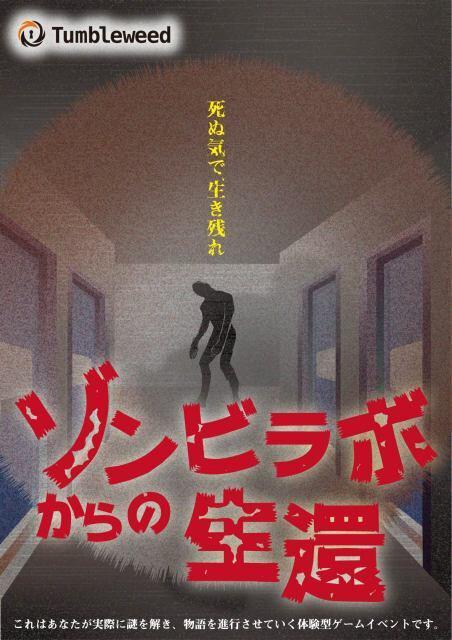 リアル謎解きゲーム「ゾンビラボからの生還」リバイバル<中止となりました>