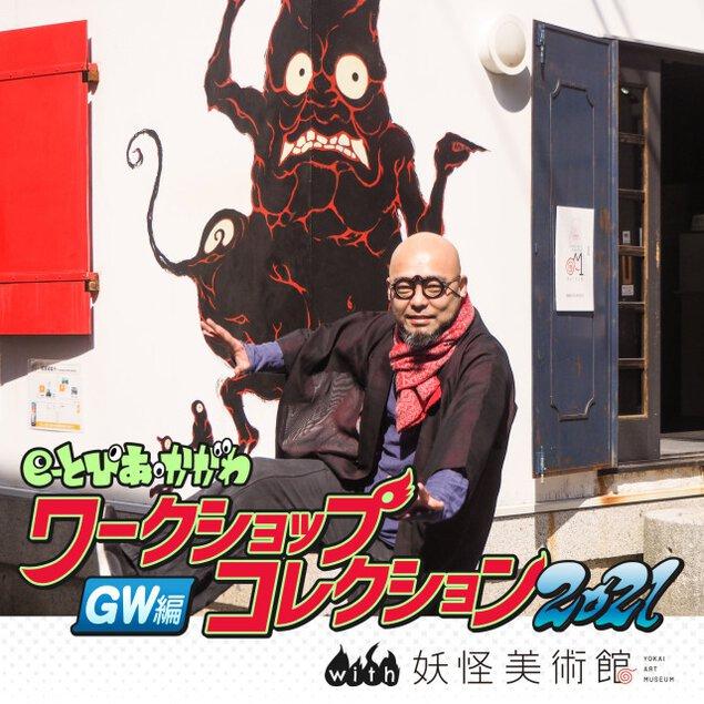 ワークショップコレクション2021GW編 with 妖怪美術館