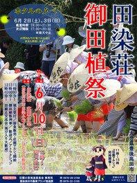 田染荘御田植祭