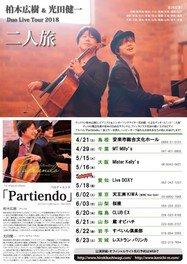 """柏木広樹&光田健一 Duo Live Tour 2018 """"二人旅""""(山梨公演)"""