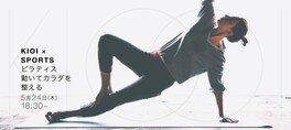 KIOI × SPORTS 「ピラティス 動いてカラダを整える」