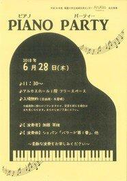 ピアノパーティ(ロビーコンサート)6月